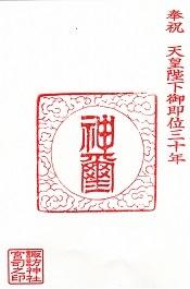 14-3 諏訪神社宮司之印 御朱印