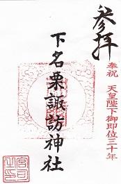 14 下名栗諏訪神社 御朱印