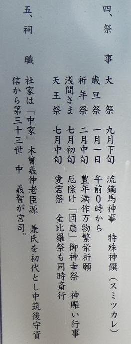 糀谷八幡神社 御由緒  -3-