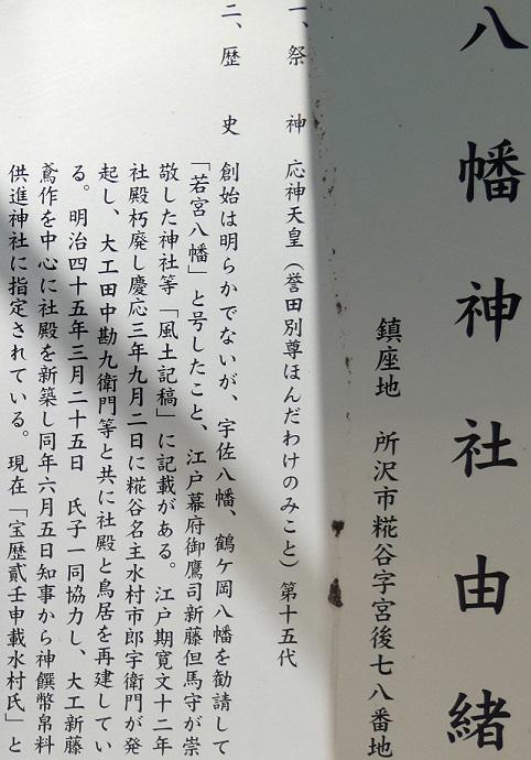 糀谷八幡神社 御由緒  -1-