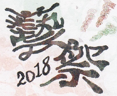 2018藝祭