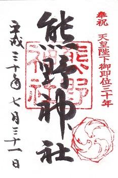 神社めぐり -熊野神社御朱印その1