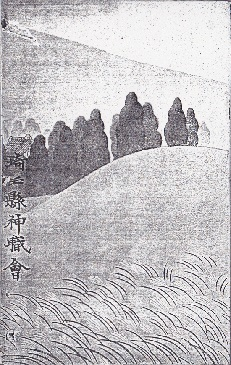 埼玉縣の神社 裏表紙