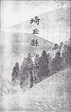 埼玉縣の神社 表紙