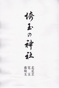 埼玉の神社  埼玉県神社庁  その3