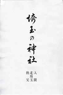 埼玉の神社  埼玉県神社庁  その1