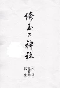 埼玉の神社  埼玉県神社庁  その2