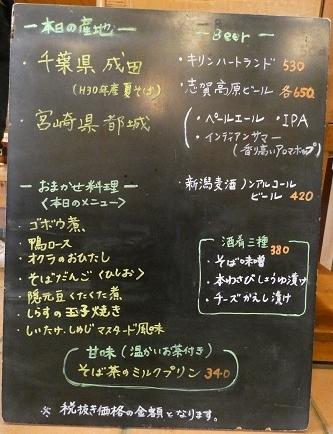 3 蕎麦 藍 お品書き