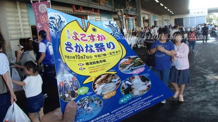 2018よこすかさかな祭(1)