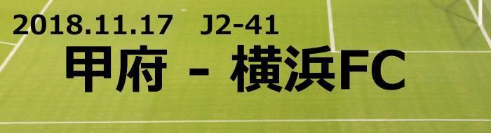 甲府横浜fc