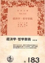 経済学・哲学草稿