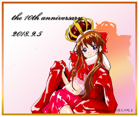 the 10th annversary