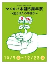 マメカバ5周年ビジュアル版
