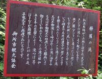 12.5.20櫛羅の滝説明-s