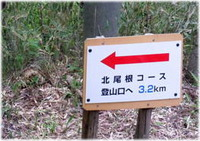 12.5.20北尾根コースへ