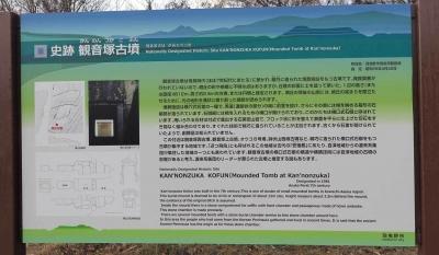 180202観音塚古墳説明