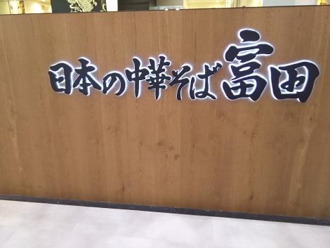 日本の中華そば富田