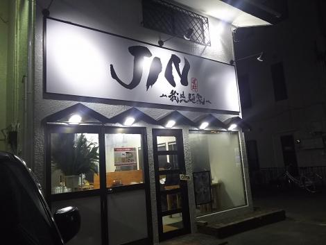 我流麺家 JIN