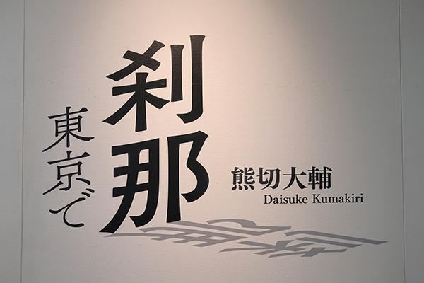 2018.08.01.刹那 熊切大輔 DSCF0167