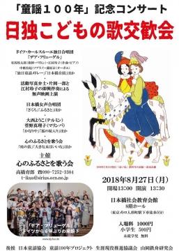 2018,08,27 日独こどもの歌交歓会