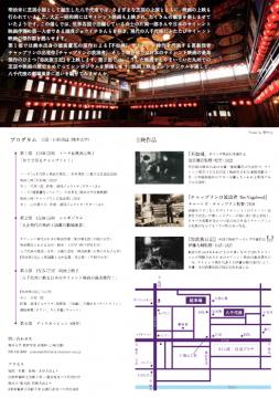 2018,09,01 八千代座に甦るサイレント映画たち(2)