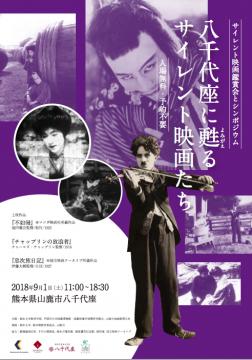 2018,09,01 八千代座に甦るサイレント映画たち(1)
