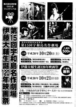 宇和島名作劇場「伊藤大輔生誕120年映画祭」