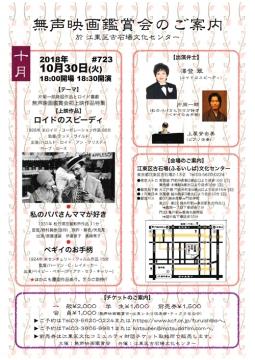 2018,10,30 無声映画鑑賞会