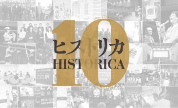 2018,11,03 京都ヒストリカ国際映画祭