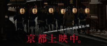 京都国際映画祭2018
