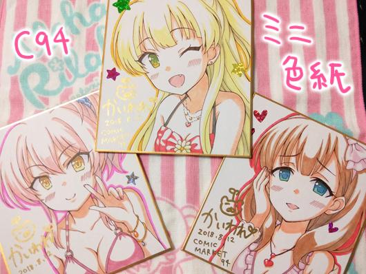 c94_shikishi.jpg