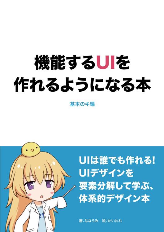 nanaumi_ui01.jpg