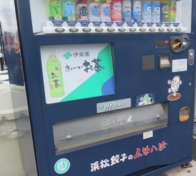 五味八珍の自販機
