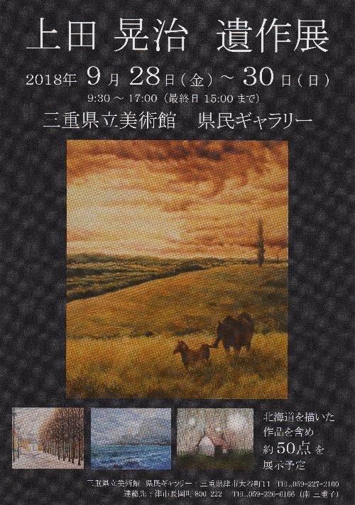 上田遺作展ポスター