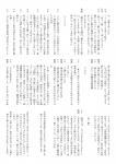 ヨ 吉野静詞章-2