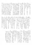 ヨ 吉野静詞章-3