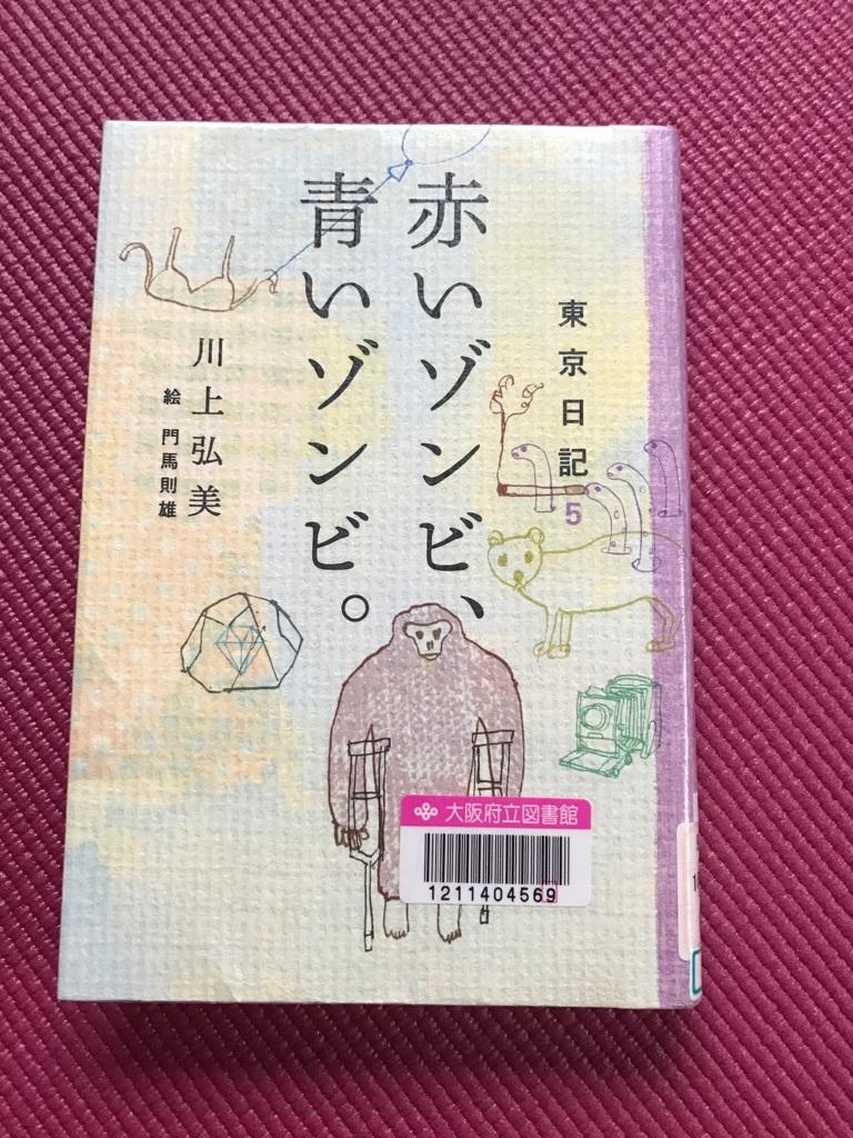 東京日記赤いゾンビ川上
