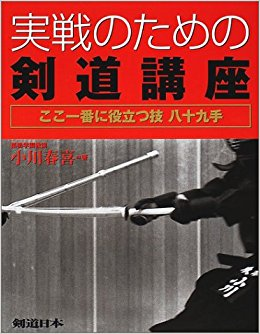 剣道講座89手
