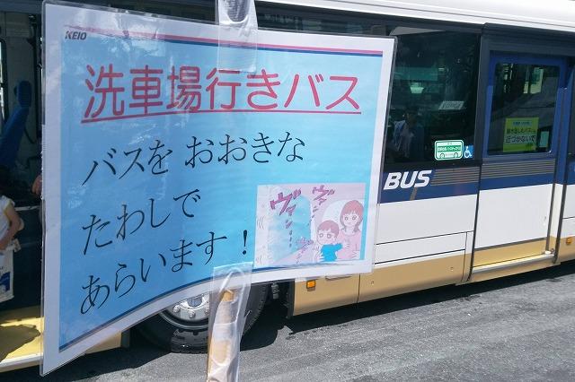 京王バス車庫見学