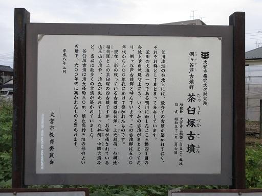 茶臼塚古墳