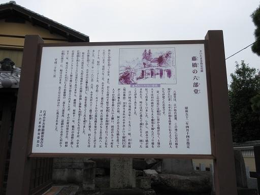 藤橋の六部堂