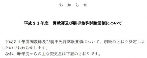 【競馬】モレイラ、本日騎手試験実施!