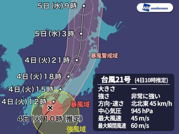 20180904台風21号