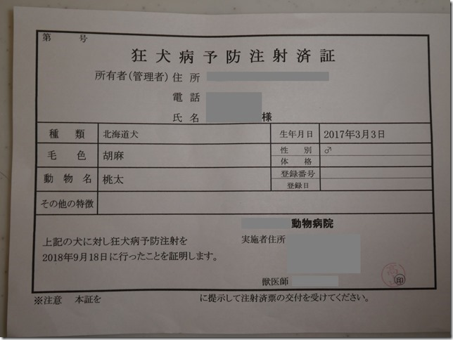 20180918桃太狂犬病予防-12