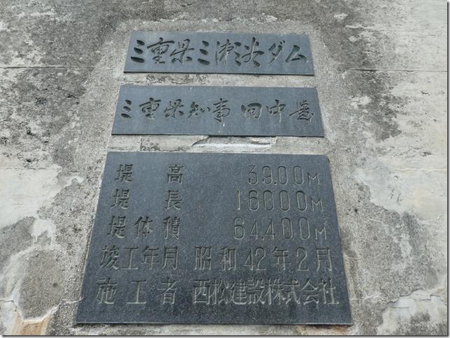 20180924-01三瀬谷ダム-16