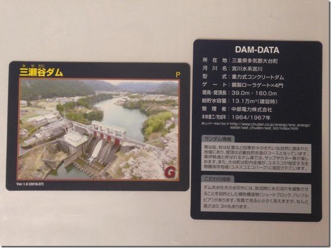 20180924-01三瀬谷ダム-37