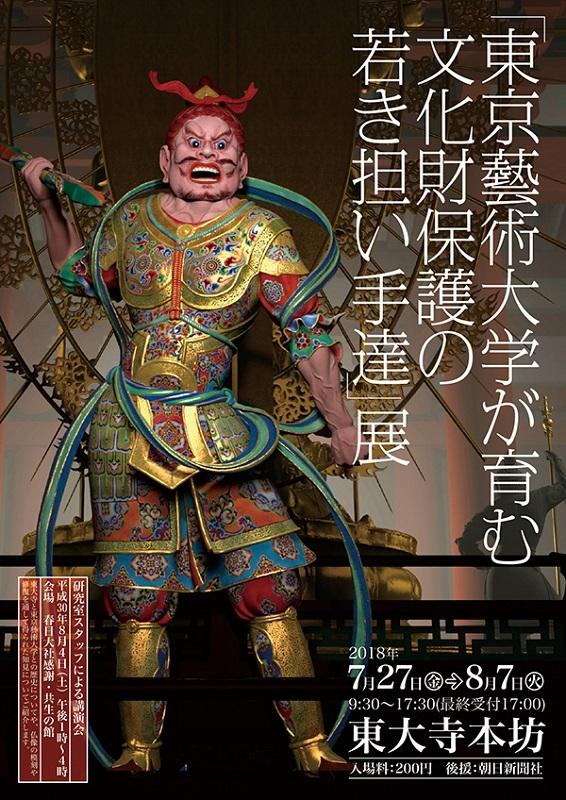 「東京藝術大学が育む文化財保護の若き担い手達展」ポスター