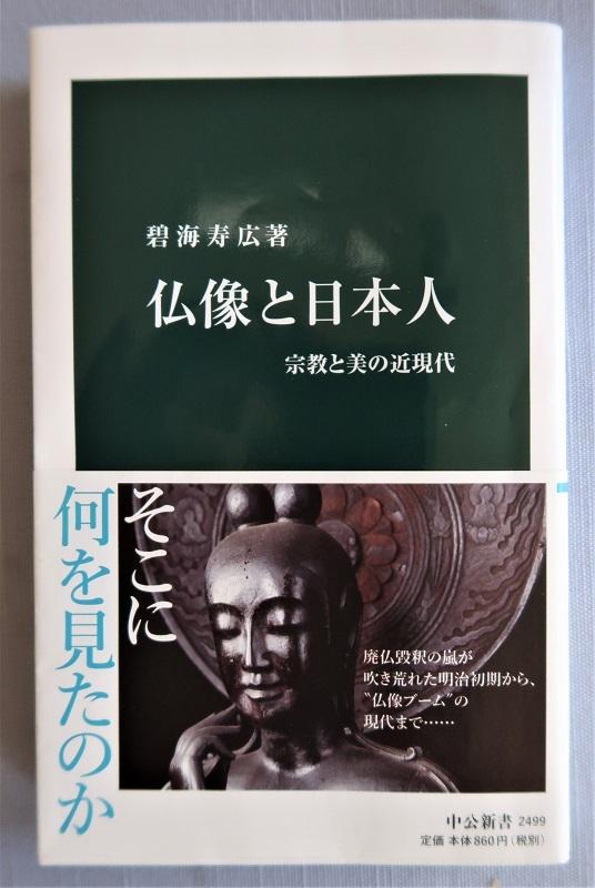 「仏像と日本人ー宗教と美の近現代」碧海 寿広 著