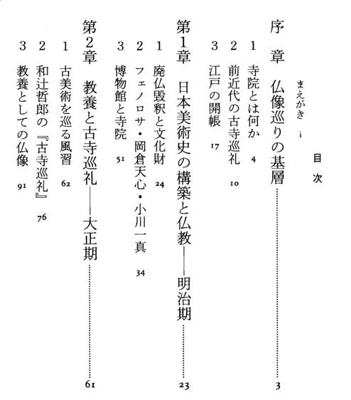 「仏像と日本人」 目次