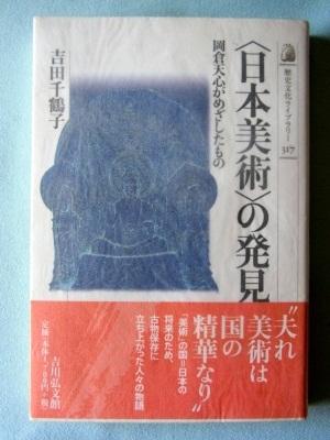 「日本美術の発見」